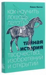 купить: Книга Как научить лошадь летать? Тайная история творчества, изобретений и открытий