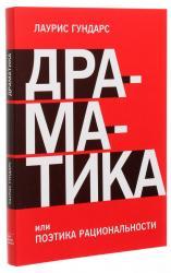 купить: Книга Драматика, или Поэтика рациональности