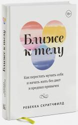купити: Книга Ближе к телу. Как перестать мучить себя и начать жить без диет и вредных привычек