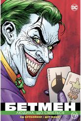 купить: Книга Бетмен. Людина, що сміється