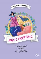 купить: Книга Мері Поппінс. Книжка 1