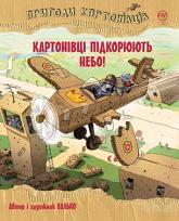 купить: Книга Пригоди картонівців. Картонівці підкорюють небо! Книга 3