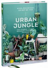купить: Книга Urban Jungle. Как создать уютный интерьер с помощью растений