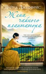 купити: Книга Жена чайного плантатора