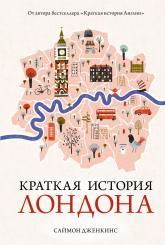 купить: Книга Краткая история Лондона