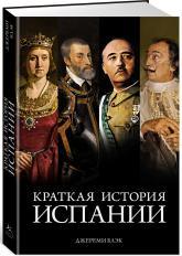 купить: Книга Краткая история Испании