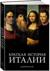 купить: Книга Краткая история Италии