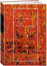 купить: Книга Балканы: Окраины империй