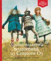 купить: Книга Удивительный волшебник из Страны Оз
