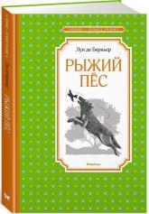 купить: Книга Рыжий пёс