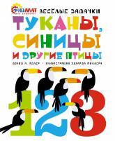 купить: Книга Туканы, синицы и другие птицы. Весёлые задачки