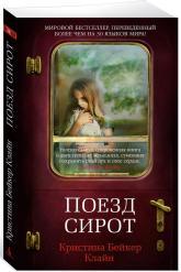 купити: Книга Поезд сирот