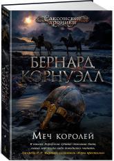 купити: Книга Меч королей