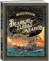 купити: Книга Великие тайны океанов. Тихий океан. Флибустьерское море