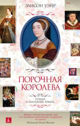 купити: Книга Порочная королева. Роман о Екатерине Говард