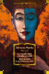 купить: Книга Толкование сновидений. Введение в психоанализ