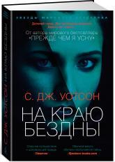 купити: Книга На краю бездны