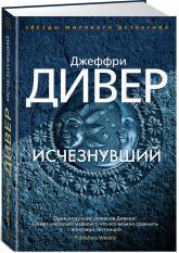 купити: Книга Исчезнувший