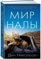 купити: Книга Мир Налы