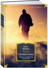 купити: Книга Территория. Роман, повести, рассказы
