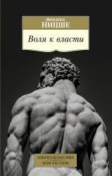 купить: Книга Воля к власти