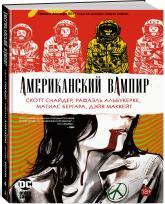 купити: Книга Американский вампир. Книга 4