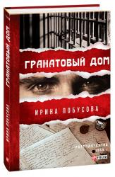 купити: Книга Гранатовый дом