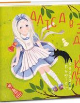 купити: Книга Аліса в Задзеркаллі