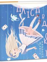 купити: Книга Аліса в Дивокраї