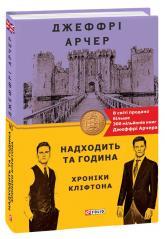 купити: Книга Хроніки Кліфтона VI. Надходить та година