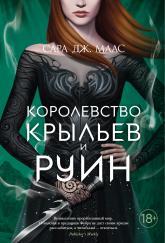 купить: Книга Королевство крыльев и руин