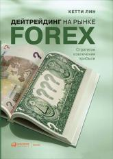 купити: Книга Дейтрейдинг на рынке Forex: Стратегии извлечения прибыли