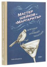 """купити: Книга Мастер шейков и """"Маргариты"""". Коктейли для запойных читателей"""
