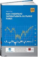 купити: Книга Как стабильно зарабатывать на рынке Forex