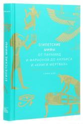 """купити: Книга Египетские мифы. От пирамид и фараонов до Анубиса и """"Книги мертвых"""""""