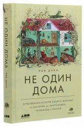 купити: Книга Не один дома: Естественная история нашего жилища от бактерий до многоножек, тараканов и пауков