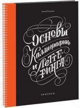 купить: Книга Основы каллиграфии и леттеринга. Прописи