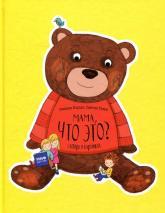 купити: Книга Мама, что это? Словарь в картинках