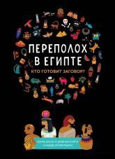 купити: Книга Переполох в Египте
