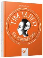 купить: Книга Тім Талер, або Проданий сміх