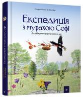 купити: Книга Експедиція з мурахою Софі