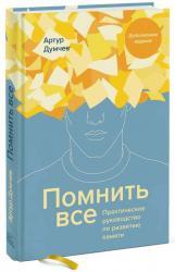 купити: Книга Помнить все. Практическое руководство по развитию памяти