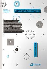 купити: Книга Корпоративный центр: Основы управления холдингом