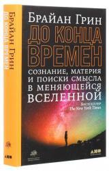 купити: Книга До конца времен: Сознание, материя и поиски смысла в меняющейся Вселенной