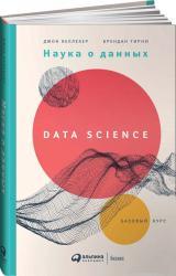 купить: Книга Наука о данных: Базовый курс