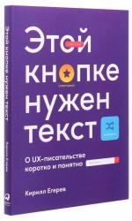 купити: Книга Этой кнопке нужен текст: O UX-писательстве коротко и понятно