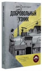 купить: Книга Добровольный узник: история человека, отправившегося в Аушвиц