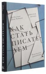 купити: Книга Как стать писателем: классическое руководство