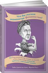 купити: Книга Что бы сказали знаменитые феминистки? Как Вирджиния Вулф, Симона де Бовуар и Роза Люксембург решали