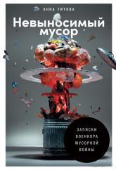 купити: Книга Невыносимый мусор: Записки военкора мусорной войны